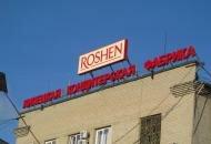 | Зупинка Липецької фабрики Roshen